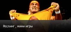 Реслинг , мини игры