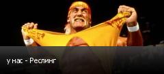 у нас - Реслинг