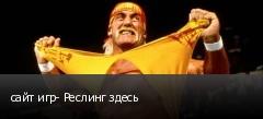 сайт игр- Реслинг здесь