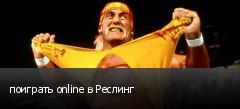 поиграть online в Реслинг