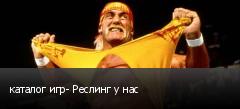 каталог игр- Реслинг у нас