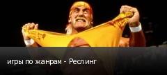 игры по жанрам - Реслинг