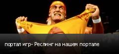 портал игр- Реслинг на нашем портале