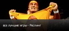 все лучшие игры - Реслинг