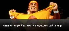 каталог игр- Реслинг на лучшем сайте игр
