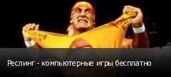 Реслинг - компьютерные игры бесплатно
