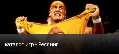 каталог игр - Реслинг