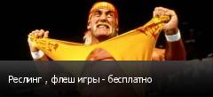 Реслинг , флеш игры - бесплатно