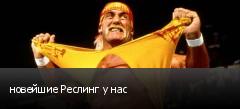 новейшие Реслинг у нас