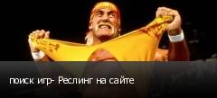 поиск игр- Реслинг на сайте