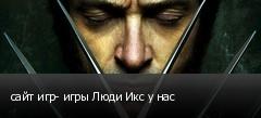 сайт игр- игры Люди Икс у нас