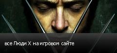все Люди Х на игровом сайте