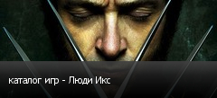 каталог игр - Люди Икс