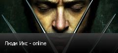 Люди Икс - online