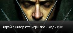 играй в интернете игры про Людей Икс