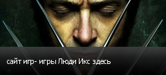 сайт игр- игры Люди Икс здесь