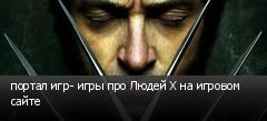 портал игр- игры про Людей Х на игровом сайте