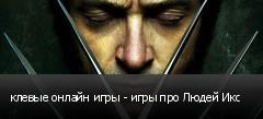 клевые онлайн игры - игры про Людей Икс