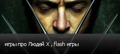 игры про Людей Х , flash игры
