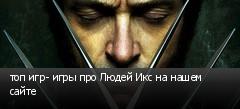 топ игр- игры про Людей Икс на нашем сайте