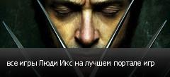 все игры Люди Икс на лучшем портале игр