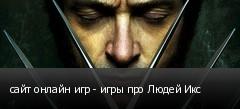 сайт онлайн игр - игры про Людей Икс