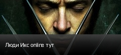Люди Икс online тут