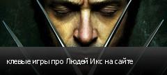 клевые игры про Людей Икс на сайте