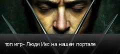 топ игр- Люди Икс на нашем портале