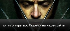 топ игр- игры про Людей Х на нашем сайте