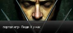 портал игр- Люди Х у нас