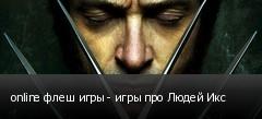 online флеш игры - игры про Людей Икс