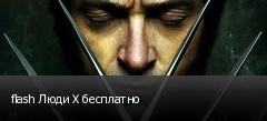 flash Люди Х бесплатно
