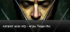 каталог всех игр - игры Люди Икс