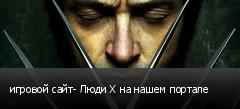 игровой сайт- Люди Х на нашем портале