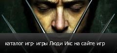 каталог игр- игры Люди Икс на сайте игр