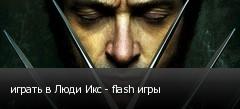 играть в Люди Икс - flash игры