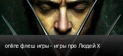 online флеш игры - игры про Людей Х
