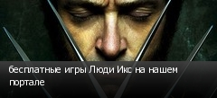 бесплатные игры Люди Икс на нашем портале