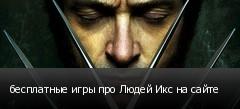 бесплатные игры про Людей Икс на сайте