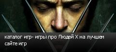 каталог игр- игры про Людей Х на лучшем сайте игр