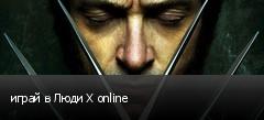 играй в Люди Х online
