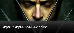 играй в игры Люди Икс online