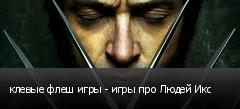 клевые флеш игры - игры про Людей Икс