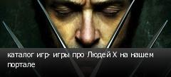 каталог игр- игры про Людей Х на нашем портале