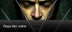 Люди Икс online