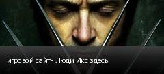 игровой сайт- Люди Икс здесь
