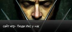 сайт игр- Люди Икс у нас