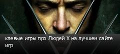 клевые игры про Людей Х на лучшем сайте игр