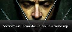 бесплатные Люди Икс на лучшем сайте игр